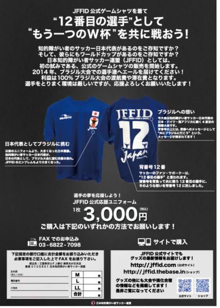 日本知的障がい者サッカー代表公式応援ユニフォーム